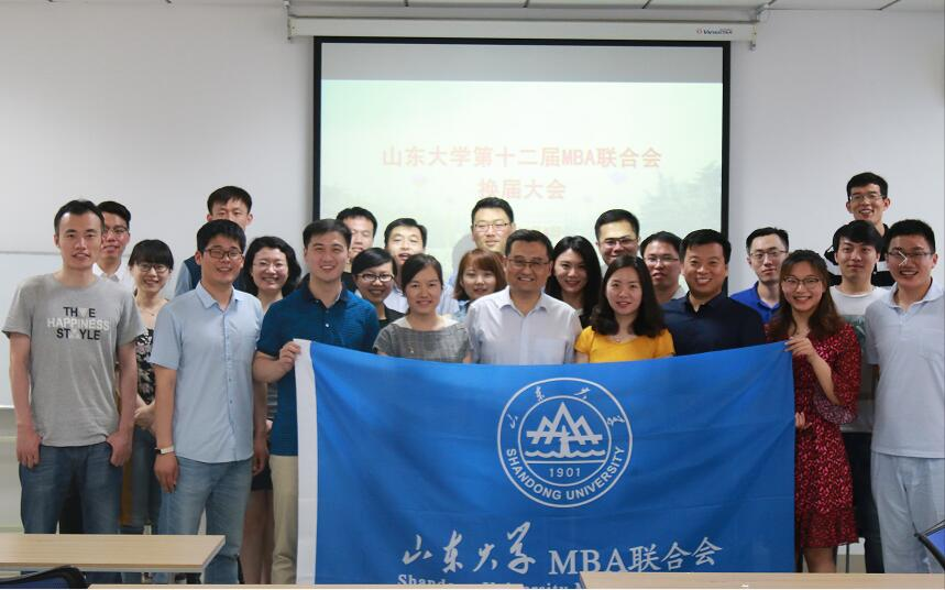 New starting point, looking forward to new heights, new integration, opening up new horizons - the twelfth session of the Shandong University MBA Federation was formally established