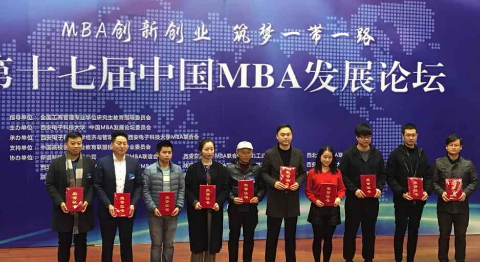 The 17th China MBA Development Forum was held in Xi'an