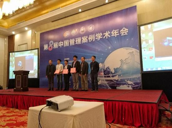 [Case] The students of Management College received the best case award of the Eighth China management case academic annual meeting