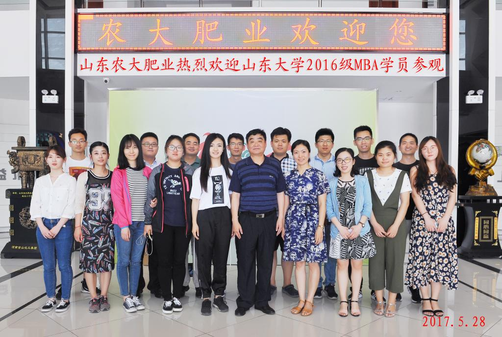 Shandong University MBA2016 students and teachers went to Shandong agricultural fertilizer visit exchanges ended